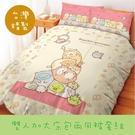 【角落生物─逗逗貓】─雙人加大床包組【床...