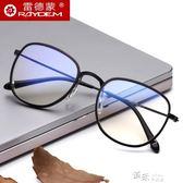 防輻射眼鏡框男復古眼睛框鏡架女手機電腦防藍光 道禾生活館