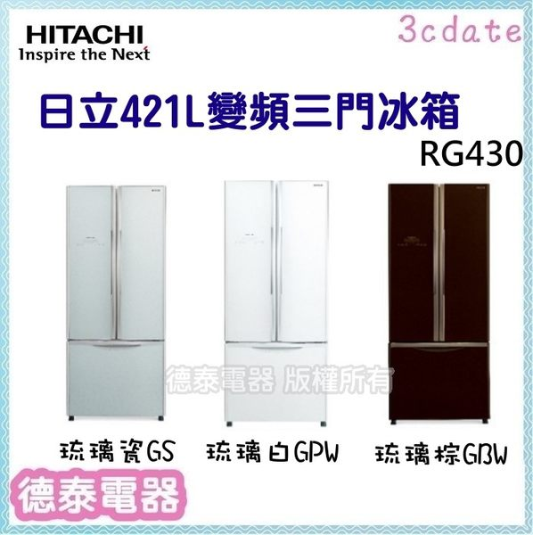 可議價~HITACHI日立 電冰箱 421L 三門【RG430】【德泰電器】