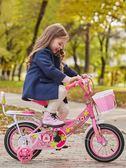 兒童腳踏車 自行車 兒童自行車2-3-4-6-7-8-9-10歲腳踏單車童車女孩男孩小孩公主 DF   免運 維多