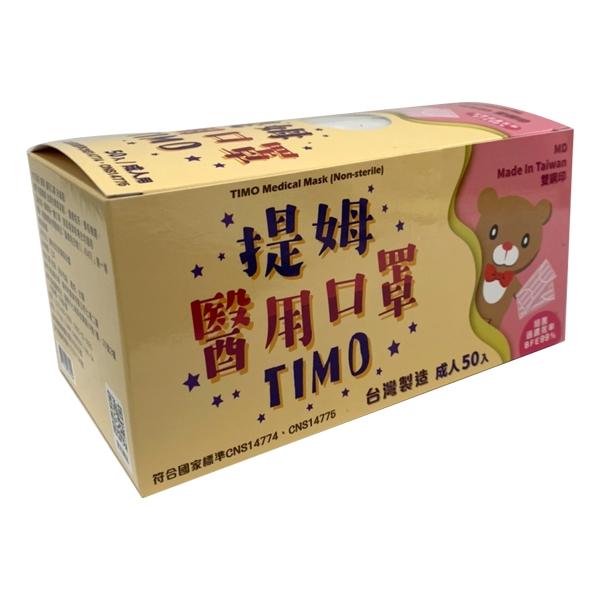 """""""提姆""""醫用口罩(未滅菌)/50入盒/成人/全白/MD雙鋼印"""