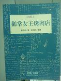 【書寶二手書T1/翻譯小說_QLL】鵝掌女王烤肉店_法郎士