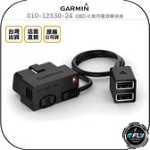 《飛翔無線3C》GARMIN 010-12530-24 OBD-II 車用電源轉接線◉公司貨◉適用 47D 67WD