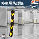 [儀特汽修]80cm橡膠護牆角牆角保護器 停車場護牆條 防撞條反光護角 6mm厚