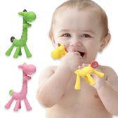 嬰兒純矽膠長頸鹿牙膠 磨牙固齒器兒童磨牙棒不含bpa-321寶貝屋