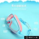 潛水鏡 兒童泳鏡防水防霧高清大框透明3-14歲專業護目潛水男女童游泳眼鏡
