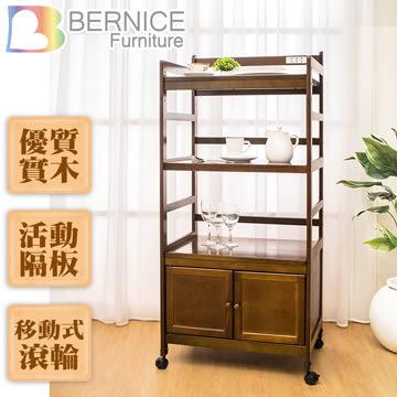 Bernice-傑德2.1尺實木兩門三層電器架/置物架 實木-DIY