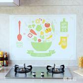 廚房自粘耐高溫防油貼紙家用灶臺瓷磚鋁箔貼紙防水油煙墻帖 QG4696『優童屋』