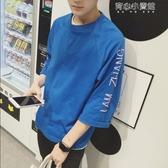 七分袖T恤夏季寬鬆五分袖T恤男士長袖7分韓版七分袖男裝潮流5分短袖上衣服 育心小館