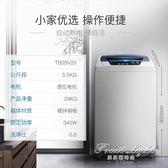 洗衣機 5.5公斤KG全自動家用小型宿舍迷你波輪洗衣機帶甩干TB55V20 果果輕時尚igo 220V