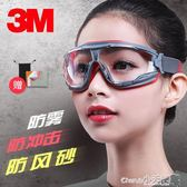 護目鏡 3M GA501防霧護目鏡防塵防風沙防液體飛濺眼罩抗沖擊勞保防護眼鏡【小天使】