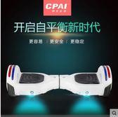 平行車 智慧體感雙輪電動平衡思維車成人代步平行車 MKS韓菲兒