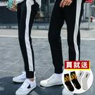 [買褲送襪] 側邊白條紋復古撞色休閒縮口褲運動棉質長褲棉褲 黑白色大尺碼男女情侶款【QTJ2217】