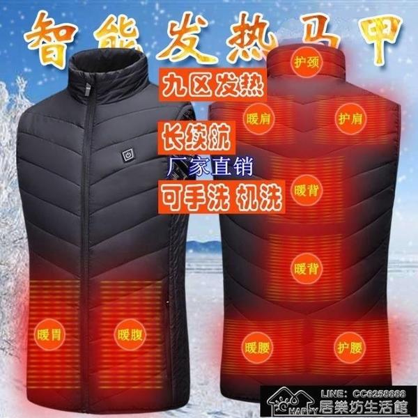 發熱馬甲 加熱馬甲男充電寶電熱背心USB智能溫控電暖冬季保暖坎肩防寒