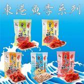 良澔  東港漁季系列(共5種口味)