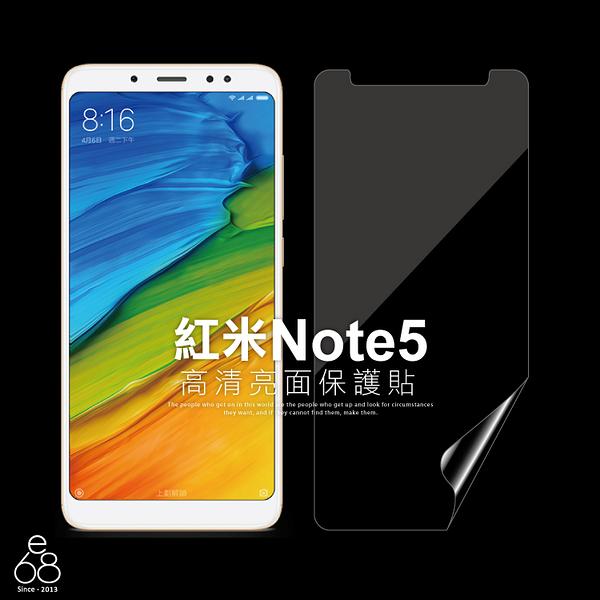 一般亮面 保護貼 MIUI 紅米Note5 5.99吋 軟膜 螢幕貼 保貼 螢幕保護貼 貼膜 手機螢幕 保護膜 軟貼