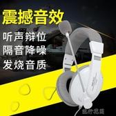 電腦耳機 聲麗 ST-2688英語聽力頭戴式耳機手機游戲電競臺式電腦