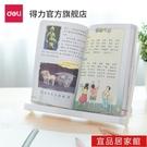 得力文具70530小學生閱讀架兒童矯姿矯正閱讀姿勢書架便攜式多功能看書架創意 宜品MKS