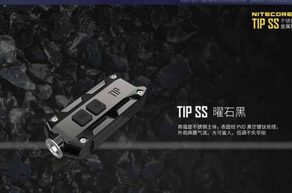 奈特柯爾 Nitecore TIP SS 不鏽鋼手電筒鑰匙扣燈 內建鋰電池【黑色/ 幻彩】