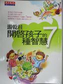 【書寶二手書T1/勵志_INX】開啟孩子的7種智慧_游乾桂