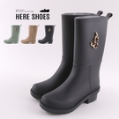 [Here Shoes] 3CM雨靴 優...