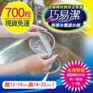 巧易潔廚房水槽濾水網700枚入 (可當肥...