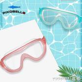 潛水鏡 兒童泳鏡女童大框防霧高清防水寶寶專業游泳鏡裝備男童潛水護目鏡 晶彩生活