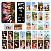 盒裝👍TWICE 團體款明星小卡 LOMO紙卡片組Summer Night同款E783-A【愛星窩】 韓國周子瑜 SANA