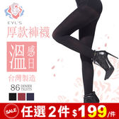 MIT溫感日系列-3D立體織法厚款褲襪(三色)【EY002】