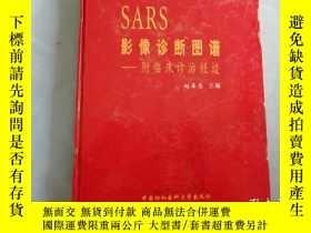 二手書博民逛書店罕見SARS影像診斷圖譜:附臨牀診治經過Y17719 樑連春 著