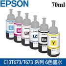Epson 愛普生 70ml 原廠墨水(6色選1) / T673100、T673200、T673300、T673400、T673500、T673600