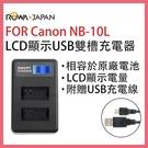 ROWA 樂華 FOR Canon NB-10L LCD顯示 USB 雙槽充電器