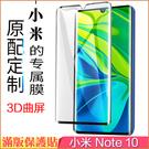 全屏覆蓋 小米 Note 10 鋼化膜 3D曲面 滿版玻璃貼 xiaomi note10 螢幕貼 熒幕保護貼 保護膜 手機膜