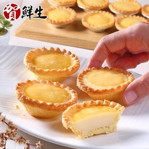 【南紡購物中心】賀鮮生-法式流心乳酪塔6盒(10個/盒)