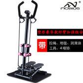 踏步機 家用小型扶手身原地踏步機登山腳踩踏機多功能健身器材女 DF 免運 艾維朵