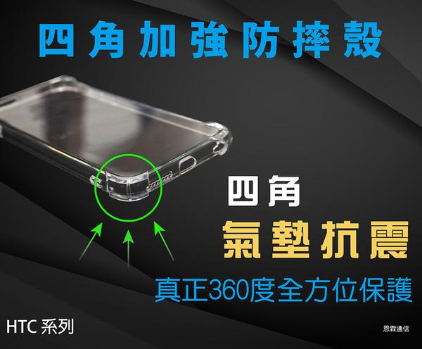 『四角加強防摔殼』HTC U Ultra (U-1u) 透明軟殼套 空壓殼 背殼套 背蓋 保護套 手機殼