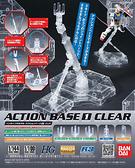 鋼彈模型 ACTION BASE 1 透明 可動底座 支架 腳架 1/100適用 TOYeGO 玩具e哥