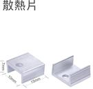 鋁U型散熱片 15(L)*10(W)*7...