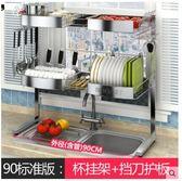 詩諾雅304不銹鋼廚房置物架瀝水架(雙層 90長(適用雙槽) 標準版)