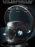 無葉風扇家用遙控落地扇對流式空氣循環塔扇臺式搖頭電風扇YYJ 夢想生活家
