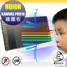 ® Ezstick HUION KAMVAS PRO 16 專用 防藍光螢幕貼 抗藍光 (霧面)