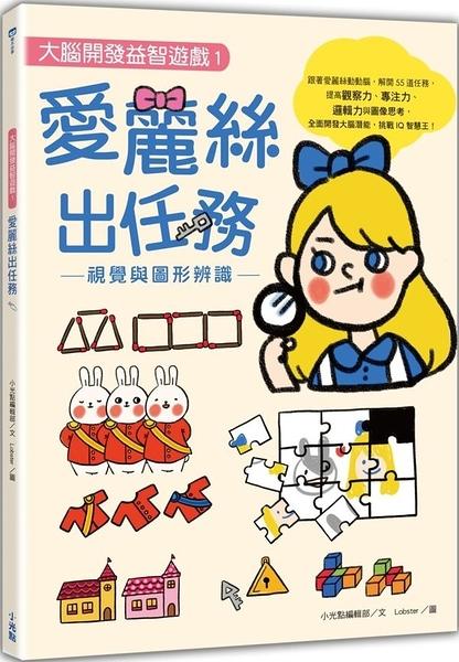 【大腦開發益智遊戲1】愛麗絲出任務:視覺與圖形辨識【城邦讀書花園】