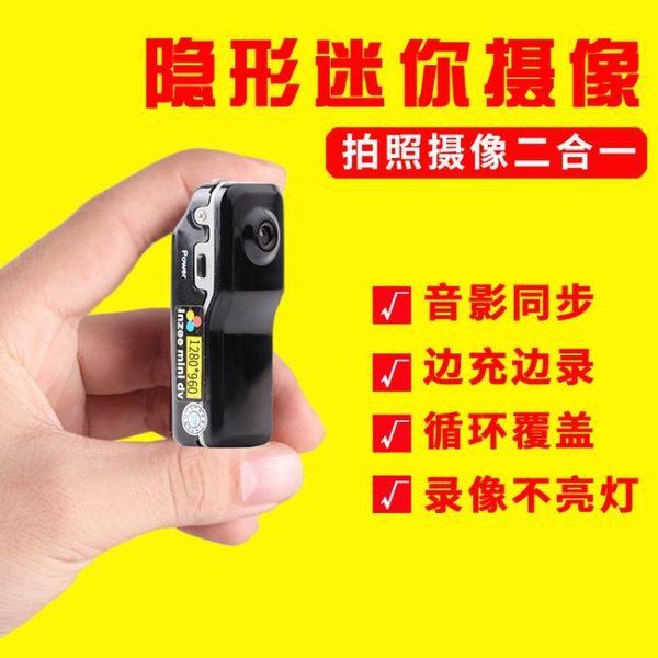 A10高清微型攝像機迷你DV數碼 運動航拍無線攝像頭記錄儀【快速出貨超夯八折】