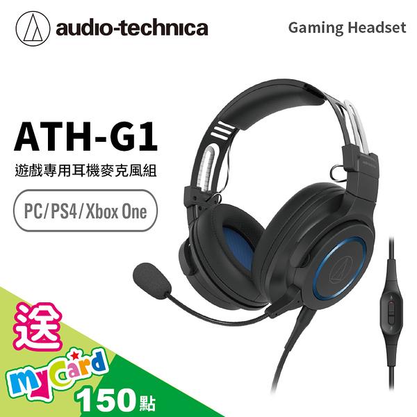 【94號鋪】鐵三角遊戲專用耳機麥克風組電競耳機ATH-G1公司貨一年保固(贈收納袋/送mycard 150點)