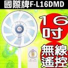 Panasonic國際牌【F-L16DM...