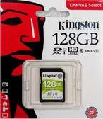 【超人生活百貨】KINGSTON 128GB SDXC Class10 記憶卡 UHS-I SDS 高讀取速度