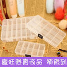透明化妝格盒藥盒收納盒 10格可拆卸 家居必備【B9001】