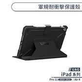 【UAG】iPad Pro 11 (2020-2021) / iPad Air 4 軍規耐衝擊保護殼