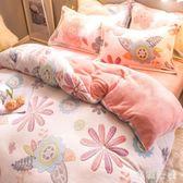 床包組加厚珊瑚絨四件套法蘭絨雙面絨被套冬季法萊絨床單床上套件zzy5422『美鞋公社』