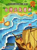 (二手書)台灣元氣寶典-Ui台語俗諺看台灣歷史(精)